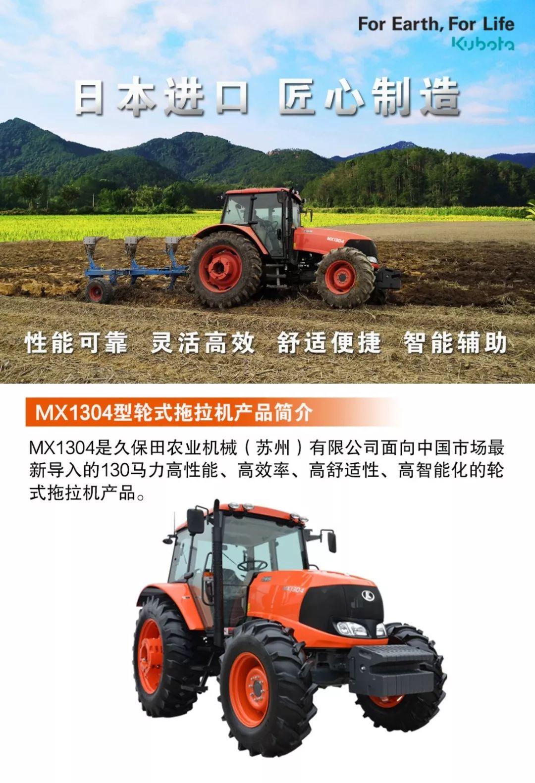 小麦播种机视频_久保田MX1304型轮式拖拉机详解_知谷农机网